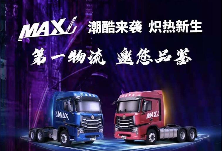 中国重汽豪沃MAX 这才是潮流